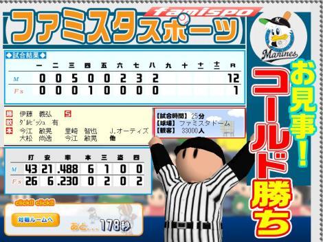 対hamuさん、1135試合結果