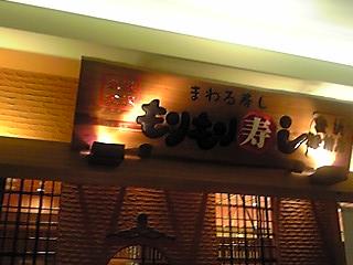 もりもり寿司0
