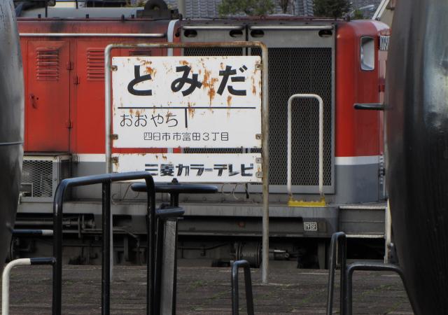 旅客扱いがあった頃の名残 三岐の駅名標
