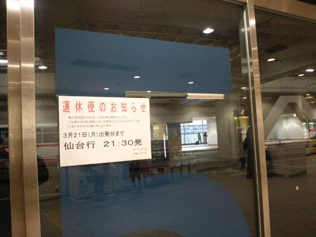 名鉄バスセンター 5番のりば