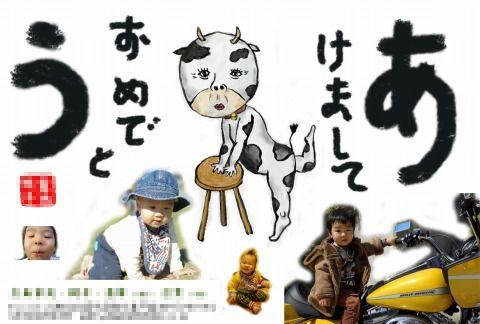 2009年賀状①のコピー