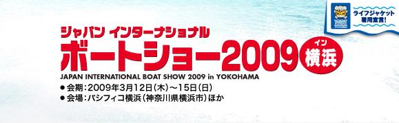 2009ボートショー