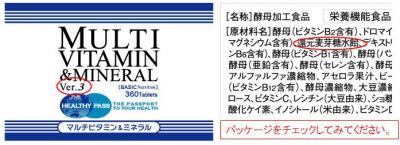 マルチビタミン&ミネラル03