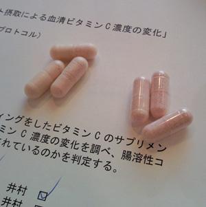 サプリメント飲用試験