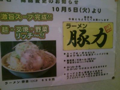 butajikara1010052.jpg