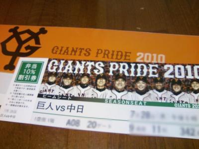giants1007281.jpg