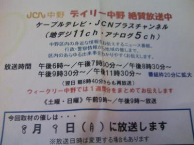 jcnnakano1008091.jpg