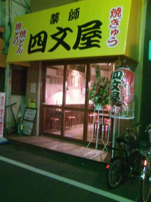 shimonyasaginomiya1012041.jpg