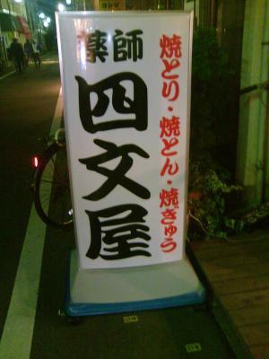shimonyasaginomiya1012042.jpg