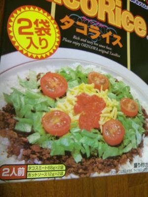 tacorice1006241.jpg