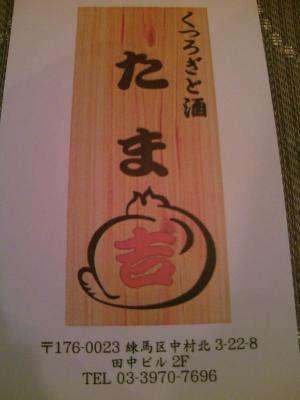 tamakichi1012212.jpg