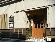 i-cafe外観