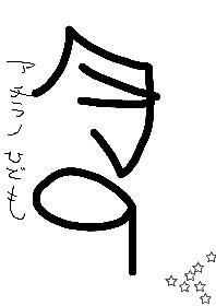 kakizome(変換後)