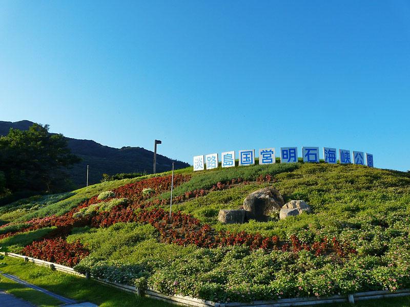 090814明石海峡公園1