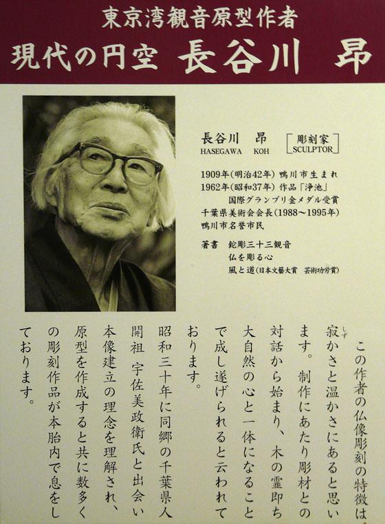 東京湾観音2-4