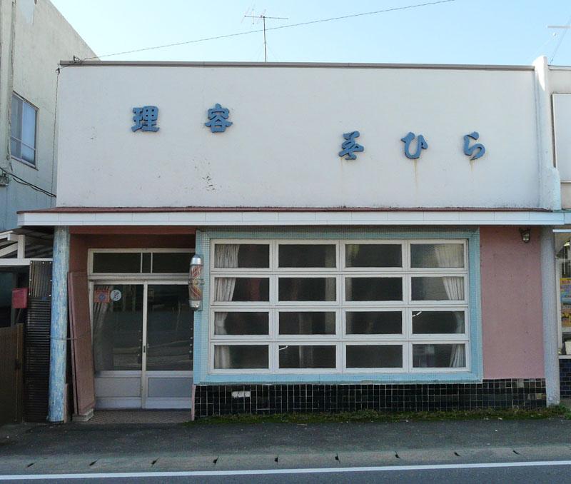 091121館山のレトロな理容室1