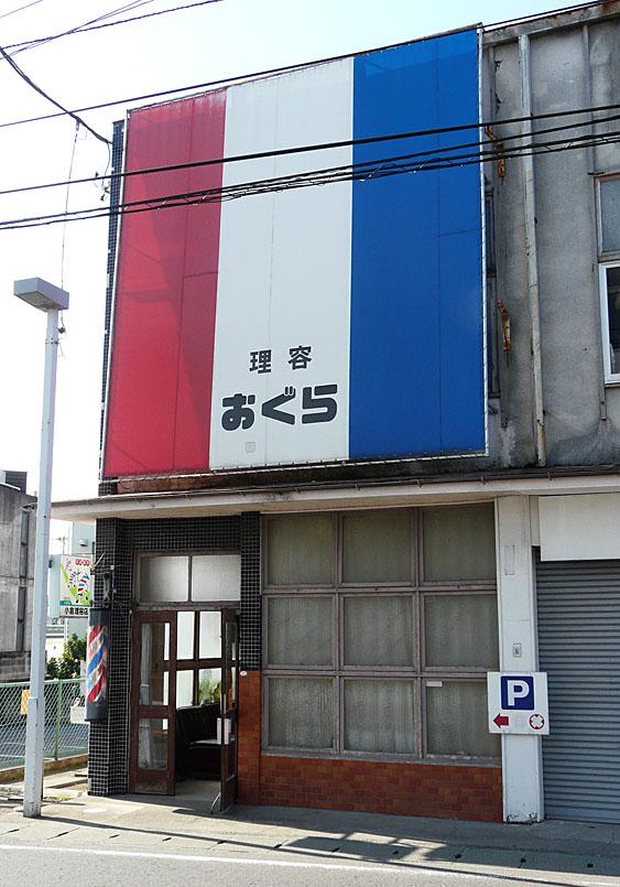 091121館山のレトロな理容室2