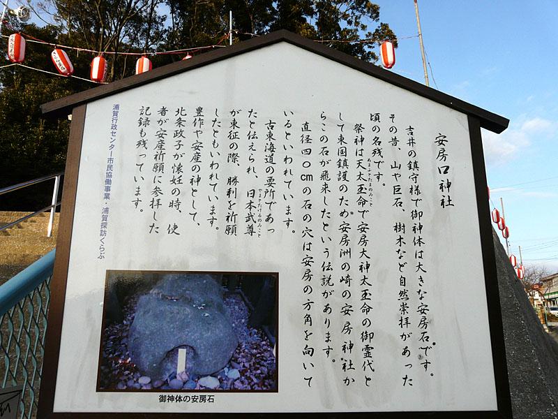 100104安房口神社2