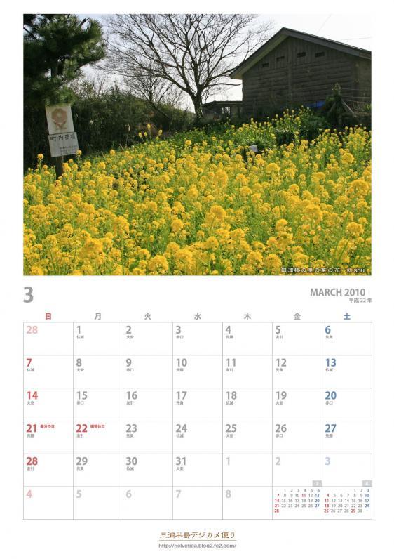 calendar2010_3,_A5
