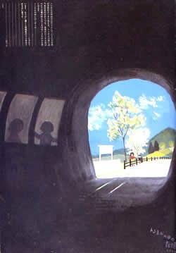 トンネルの中の記憶