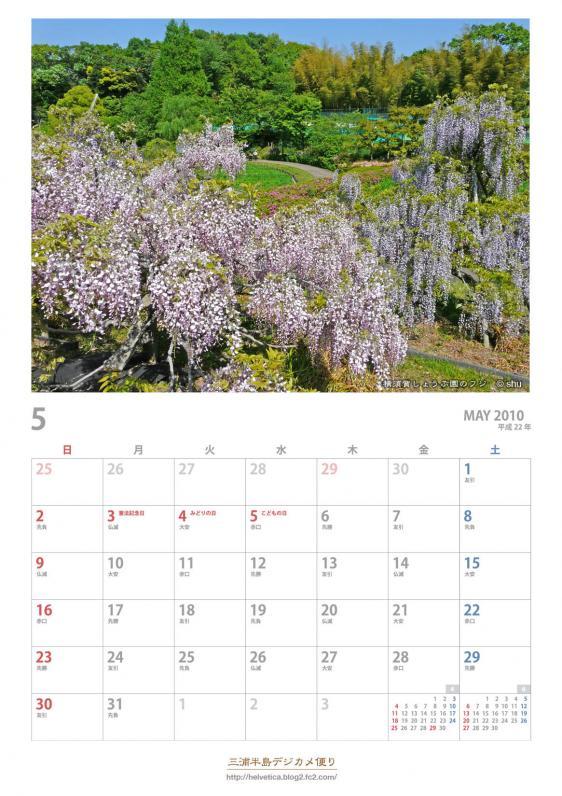 calendar2010_5,_A5