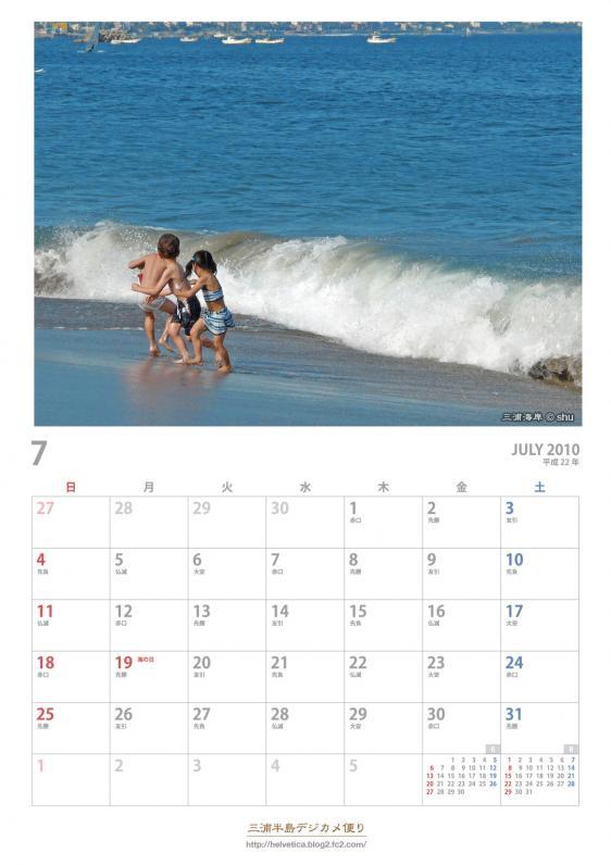 calendar2010_7,_A5