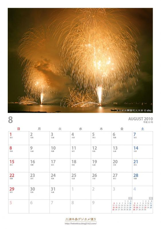 calendar2010_8,_A5
