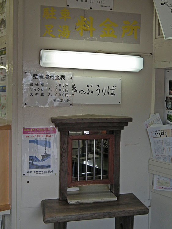 100918小湊鐵道5
