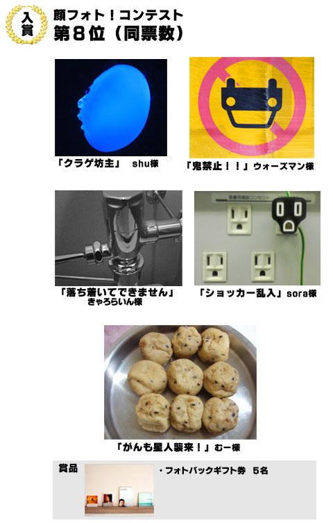 顔フォトコンテスト2