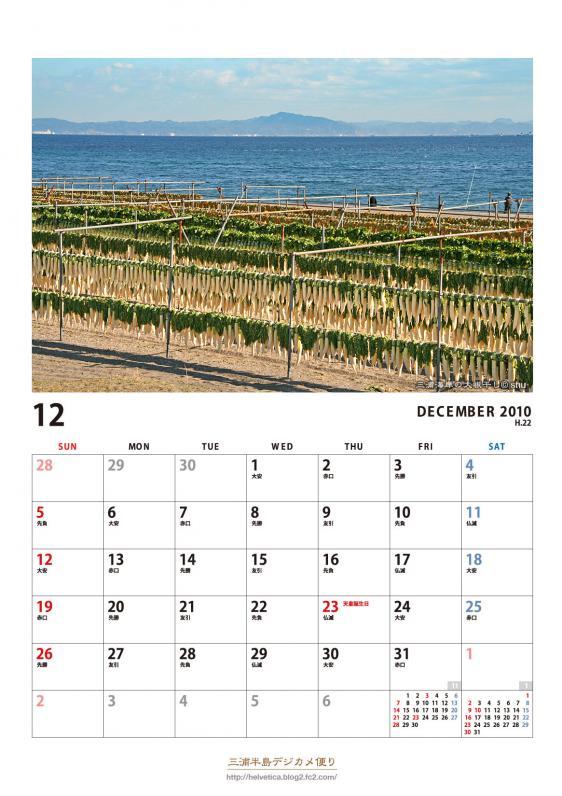2010-12月カレンダー