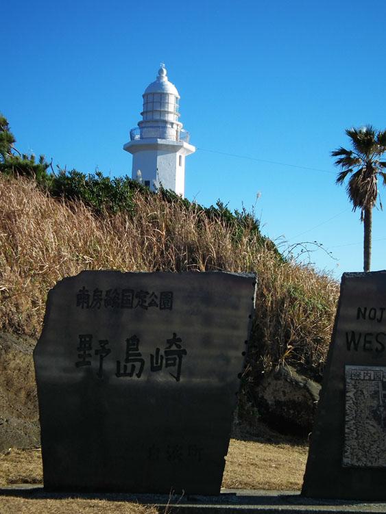 101223野島崎灯台1