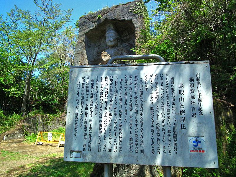 110424鷹取山磨崖仏2