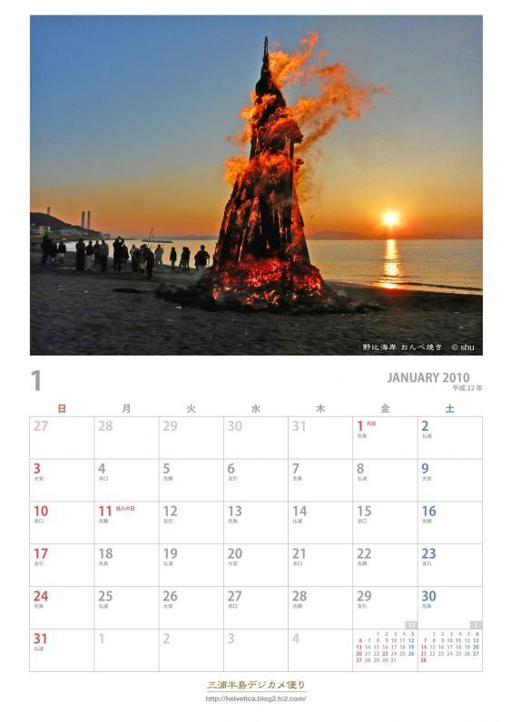 calendar2010-01.jpg