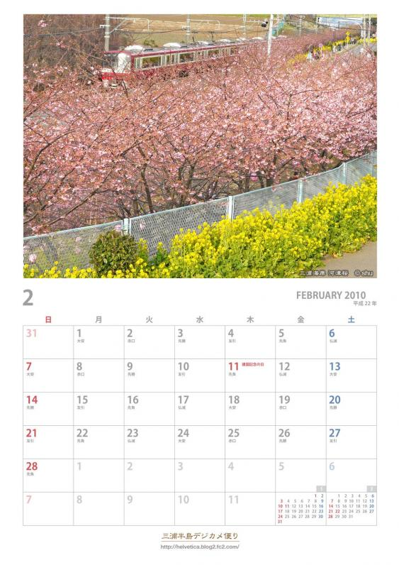 calendar2010-02psd.jpg