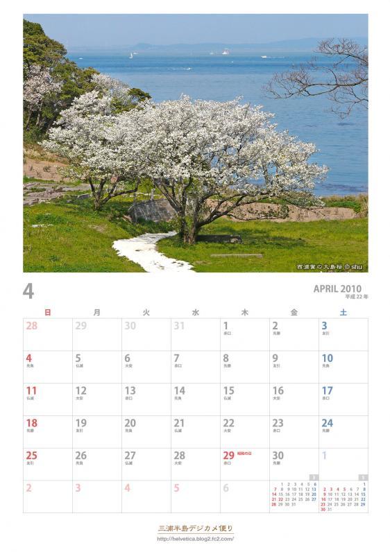 calendar2010-04.jpg
