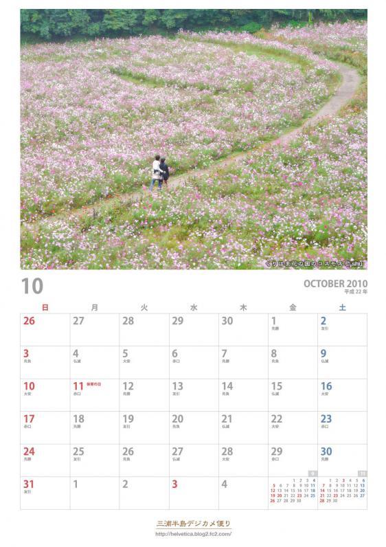 calendar2010_10_A5.jpg
