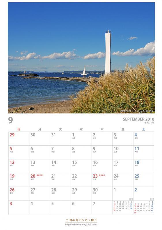 calendar2010_9_A5.jpg