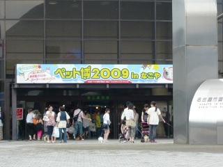 ペット博2009 名古屋