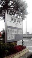東京の入り口!