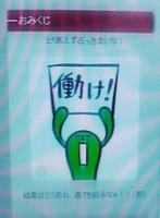 omikuji0812202.jpg