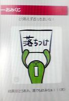 omikuji0812203.jpg