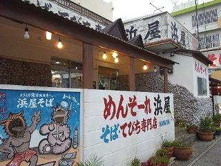 沖縄本島58