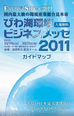 biwa20111