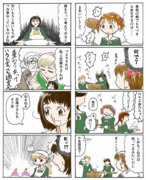 090117『自由な祥子さま』『鏡もち』