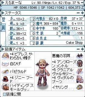 Ninja_Status_2009_01_17.jpg