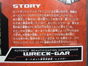 アニメイテッド レックガー 1025