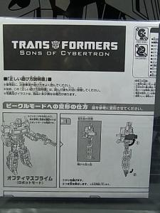 キャラホビ2010 SONS OF CYBERTRON OPTIMUS 1041