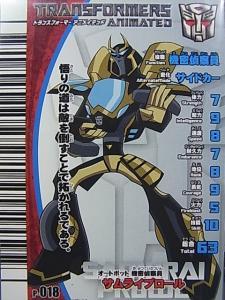 アニメイテッド サムライプロール b 1039