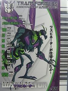 アニメイテッド ワスピネイター 1028
