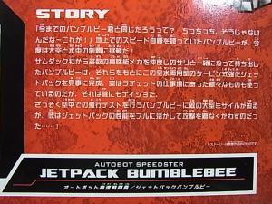 アニメイテッド ジェットパック バンブルビー 1004